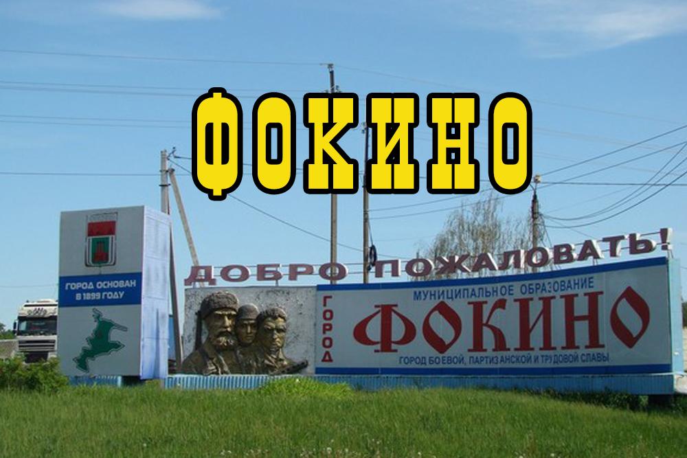 Гербы городов России. ФОКИНО. Выпуск № 67. 11 июля